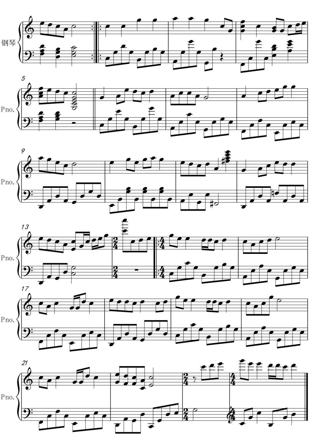 首席猫LUCA老师演奏钢琴版《听我说谢谢你》及乐谱分享